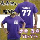 長寿祝いの贈り物「古希・喜寿の名入れギフトTシャツ」背番号&名入れ、70歳、77歳、七十歳、七十七歳、誕生日、誕生祝、生誕記念、祖母、祖父、紫色、敬老の日