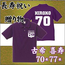 長寿祝いの贈り物「古希・喜寿の名入れギフトポロシャツ」背番号&名入れ、70歳、77歳、七十歳、七十七歳、誕生日、誕生祝、生誕記念、祖母、祖父、紫色、敬老の日【名入れ無料】