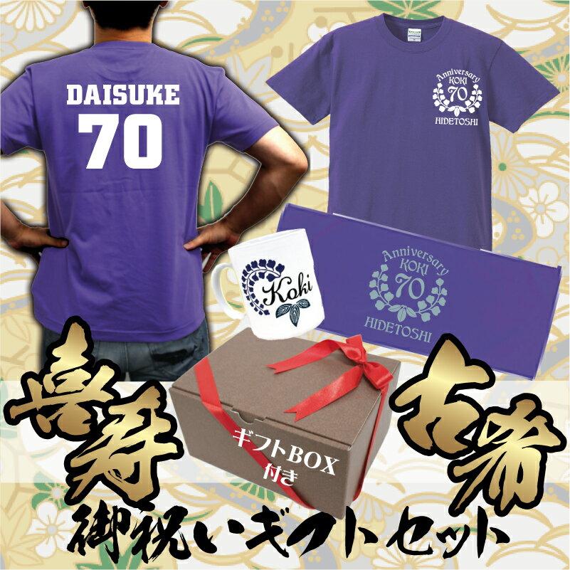 「古希・喜寿の御祝いギフトセット」名入れTシャツ・名入れフェイスタオル・御祝いマグカップ 70歳、77歳、誕生日、アニバーサリー、記念日、退職祝い、プレゼント、贈答品、【ラッピング込】