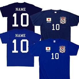 サッカーユニフォームTシャツ 背番号&名入れ 日本 JAPAN アダルト 綿100% サポーターグッズ ナショナルチーム SOCCER フットボール メンズ レディーズ キッズ 子供服 子供用 大人用 アダルトサイズ マーキング