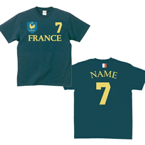 サッカーユニフォームTシャツ「フランス」/フランス代表、FRANCE、ゲームシャツ、プラクティスシャツ、レプリカ、コットン100%、背番号&名入れ【fb】【名入れ無料】