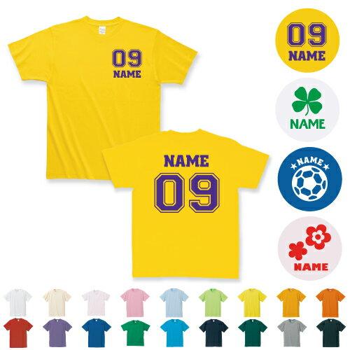 「背番号&名入れ」選べるデザインキッズTシャツ/キッズウェア、メンズ、レディース、同好会、サークル、クラスTシャツ、チームウェア、お揃い、学園祭、オーダーメイド、オリジナルTシャツ、運動会、体育祭、ネコポス発送可!【名入れ無料】