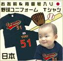 野球ユニフォームTシャツ「日本」/半袖 キッズ ジュニア 背番号 名入れ ネーム ネイビー 紺色 綿100 コットン 応援ユ…
