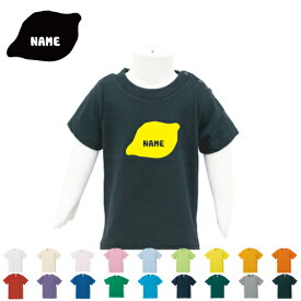 f151634f5d414 「レモン」名入れ半袖Tシャツ 70サイズ、80サイズ、ベビー服、キッズ服、お名前、子供服、キッズウェア、こども服、入園、入学、新学期、幼稚園、保育園、小学校、、  ...