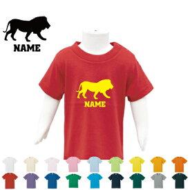 「ライオン」名入れTシャツ/ベビー服、キッズ服、お名前、子供服、キッズウェア、こども服、入園、入学、新学期、幼稚園、保育園、小学校、ベビーウェア、入園祝い、入学祝い、百獣の王、leo、Lion【ネコポス発送可】【cf_bst】