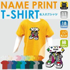 9e336c7c3973a 「SNEAKER MONSTER」名入れTシャツ ベビー服、キッズ服、お名前