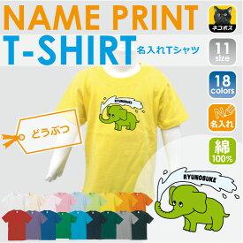 「水浴びゾウさん(グリーン)」名入れTシャツ/ベビー服、キッズ服、お名前、子供服、キッズウェア、こども服、夏服、半袖シャツ【ネコポス発送可】【mmk_bst】ぞう、象、ELEPHANT