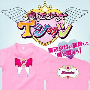 「魔法少女Tシャツ」名入れTシャツ(両面プリント)/ベビー服、キッズ服、お名前、ネーム、子供服、キッズウェア、こども服、ベビーウェア、入園祝い、入学祝い、お祝い、ギフト、美少
