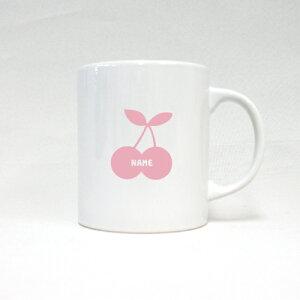 さくらんぼ 名入れマグカップ 食べ物シリーズ お名前 ノベルティ 陶器 一個から 名入れ【mgcp】