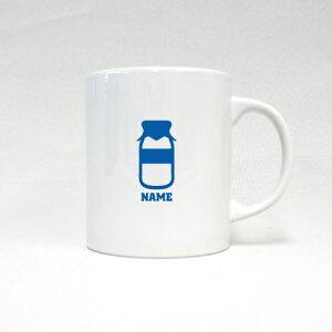 牛乳瓶 名入れマグカップ 食べ物シリーズ お名前 ノベルティ 陶器 一個から 名入れ【mgcp】
