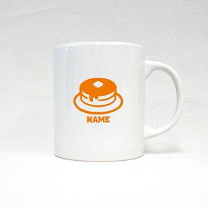 ホットケーキ 名入れマグカップ 食べ物シリーズ お名前 ノベルティ 陶器 一個から 名入れ【mgcp】 pancake、パンケーキ