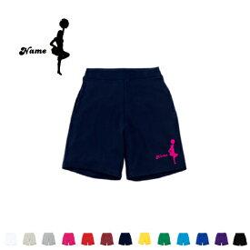 チアガール2 名入れスウェットハーフパンツ ワンポイント 普段着 部屋着 運動着スポーツ ダンス ジム フィットネス ショートパンツ 短パン 半ズボン コットン 綿100%