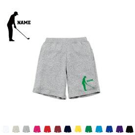 ゴルフ1 名入れスウェットハーフパンツ ワンポイント 普段着 部屋着 運動着スポーツ ダンス ジム フィットネス ショートパンツ 短パン 半ズボン コットン 綿100%