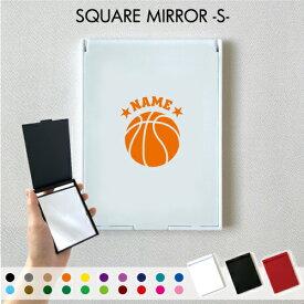 「バスケットボール」名入れコンパクトミラー 折りたたみ 小さい 卓上ミラー スタンドミラー 折立鏡 手のひらサイズ コンパクトミラー 可愛い ミニサイズバスケットボール 籠球部 バスケ部