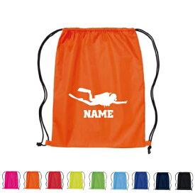 「ダイビング」名入れランドリーバッグ、ナップサック、リュックサック、ナイロンバッグ、部活、スポーツ、卒部記念、着替え入れ袋 ウェア袋 メモリアルグッズ 部活の記念品 卒団記念品スポ根魂、【nlb】