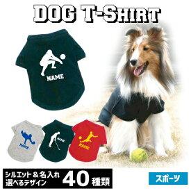 名入れドッグTシャツ「スポーツ1」犬服 サッカー 野球 バスケットボール バレーボール テニス スキー 相撲 ボクシング 空手 格闘技 チアガール 陸上 ゴルフ スケート 自転車