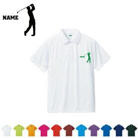 ゴルフ2/名入れドライポロシャツ お名前入り フィットネス ジムウェア プラクティスシャツ 運動着 スポーツウェア ジョギング 吸汗速乾 チームウェア 父の日のプレゼント文化祭 学園祭 オリジナルポロシャツ イベントグッズ お揃いウェア