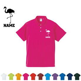 フラミンゴ/名入れドライポロシャツ お名前入り フィットネス ジムウェア プラクティスシャツ 運動着 flamingo ジョギング 吸汗速乾 チームウェア 文化祭 学園祭 オリジナルポロシャツ イベントグッズ お揃いウェア