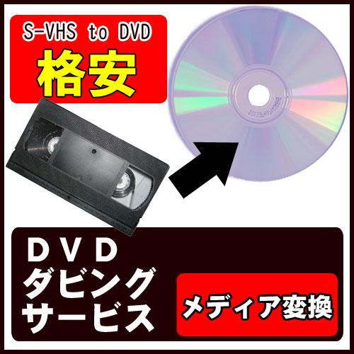 S-VHSの映像をDVDへ/貴重な映像をDVD化、動画変換、複製、コピー、デュプリケート、ダビング、データ保存、バックアップ
