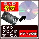 VHSの映像をDVDへ/貴重な映像をDVD化、動画変換、複製、コピー、デュプリケート、ダビング、データ保存、バックアップ