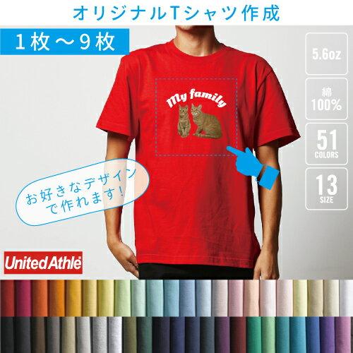 【オリジナルTシャツ作成】【1枚〜9枚】1枚1,188円から【5.6オンスTシャツ】オーダーメイド・カスタム化・UnitedAthleユナイテッドアスレ5001-01、卒業記念Tシャツの製作、版代不要