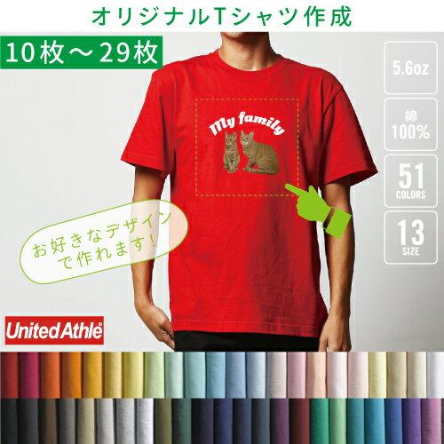 【オリジナルTシャツ作成】【10枚〜29枚】1枚990円から【5.6オンス】UnitedAthleユナイテッドアスレ5001-01、チームウェア制作、卒業記念Tシャツの製作、クラスTを作る