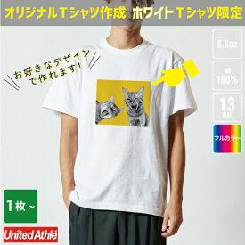 【オリジナルTシャツ作成】ホワイトTシャツ・白限定1枚@756円から【5.6オンスTシャツ】UnitedAthleユナイテッドアスレ5001-01、卒業記念Tシャツの製作、クラスTを作る、版代不要