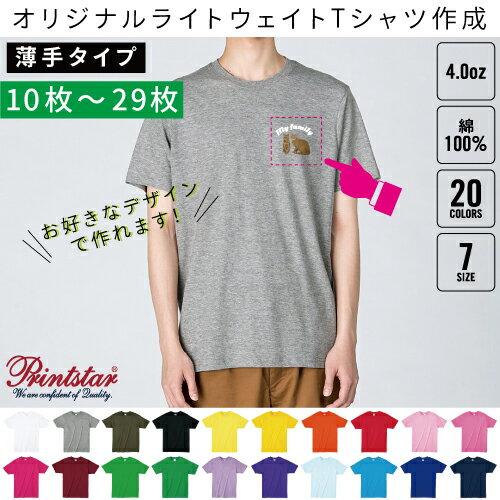 【オリジナルTシャツ作成】【10枚〜29枚】1枚@820円から【4.0オンスTシャツ】オーダーメイド・printstarプリントスターライトウェイトTシャツ、チームウェア制作、版代不要
