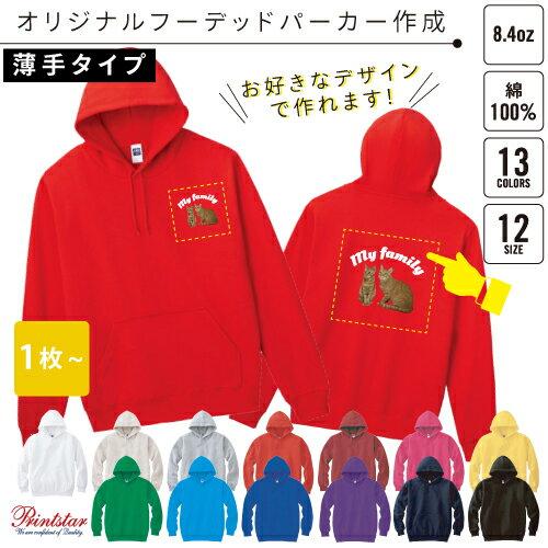 【オリジナルパーカー制作】1着@2,700円から、1枚から作成OK、プリント代別【00216-MLH】オーダーメイド、製作