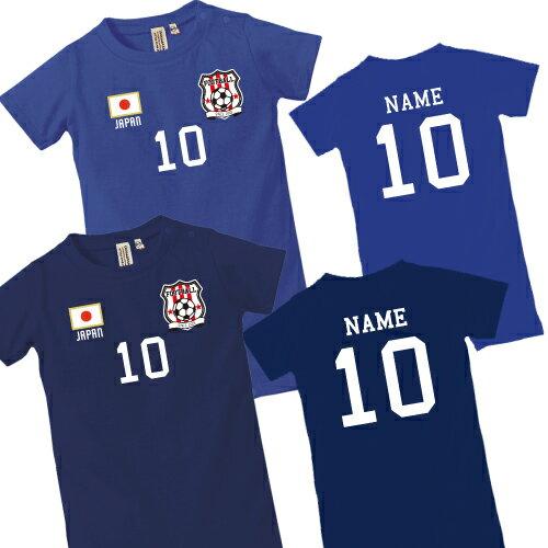 サッカーユニフォーム風背番号&名入れロンパース/男の子 女の子 おしゃれブルー、ネイビー、ベビー服、出産祝い、カバーオール、JAPAN、日本【fb】名前入り、おなまえ【名入れ無料】