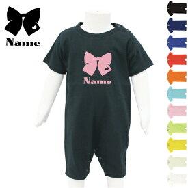 「リボン」名入れロンパース/男の子 女の子 おしゃれ ベビー服、80サイズ、出産祝い、綿100%、お名前入りギフト、キッズサイズ【cf_bsr】名前入り、おなまえ