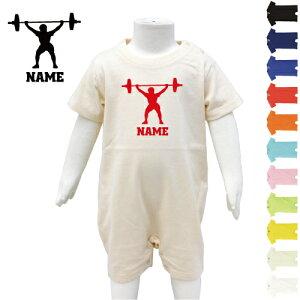 「ウエイトリフティング」名入れロンパース、出産祝い、ベビー服、80サイズ、お名前入りギフト、下着、肌着、パジャ、ベビースーツ、ネコポス発送可【cf_bsr】育児、Pre-mo、重量挙げ、バ