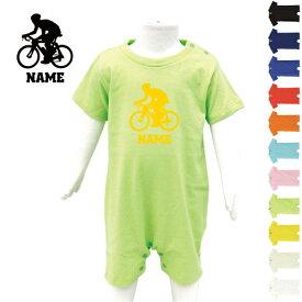 f2c4d68296fd4 「サイクリング」名入れロンパース、半袖、出産祝い、ベビー服、新生児、80サイズ、綿100%、肌着、パジャマ、カバーオール、ボディスーツ、ネコポス発送可 cf bsr   ...