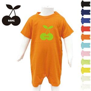 さくらんぼ 名入れロンパース 半袖 出産祝い ベビー服 新生児 80サイズ 綿100% 下着 肌着 パジャマ カバーオール ボディスーツ【cf_bsr】