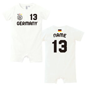サッカーユニフォーム背番号&名入れロンパース「ドイツ」/ベビー、子供用、GERMANY 半袖ユニフォーム レプリカ 代表 70サイズ 80サイズ カバーオール ロンパス 名前入り おなまえ ゲームシャツ 代表ユニ フットボール