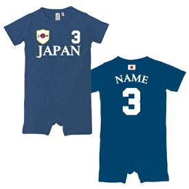サッカーユニフォーム・名入れロンパース「日本」/ネイビー、ベビー、70cm、80cm、カバーオール【fb】名前入り、おなまえ