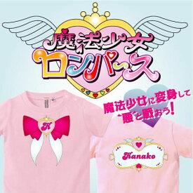 名入れロンパース「魔法少女ロンパース」プレゼント、出産祝い、ギフト、新生児、赤ちゃん、綿100、美少女、戦士、女の子、孫、娘mimaki、カバーオール名前入り、おなまえ