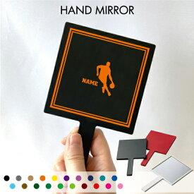 「ドリブル」名入れ手鏡 コンパクトミラー メイク道具 携帯ミラー ハンドミラー スクエア シンプル 可愛い コスメ 美容 ミラー 鏡 角型バスケットボール 籠球部 バスケ部