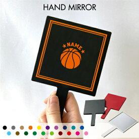 「バスケットボール」名入れ手鏡 コンパクトミラー メイク道具 携帯ミラー ハンドミラー スクエア シンプル 可愛い コスメ 美容 ミラー 鏡 角型バスケットボール 籠球部 バスケ部