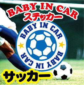 「BABY IN CAR(Sports)」スポーツ全4種ステッカー、シール、カー用品、野球、サッカー、バスケットボール、バレーボール、スポーツ、アウトドア、部活送迎車、愛車、car、UV加工、カスタム、貼る、貼れる、卒団記念品 甲子園