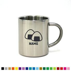 おにぎり 名入れステンレスマグカップ 真空二重構造 保冷性 保温性 断熱 コーヒーカップ 湯飲み 割れないマグカップ ティーカップ スープカップ お名前入れ おしゃれ ワンポイント シルエット 選べるカラー【stmg】 onigiri、おむすび