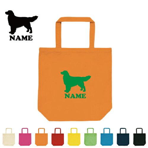 お名前入り犬種別シルエットトートバッグMサイズ『ゴールデンレトリバー』/エチケットバッグ、エコバッグ、ランチバッグ、コットンバッグ、愛犬、名入れ、わんこグッズ、飼い犬、犬の名前、/オフ会、【entm】