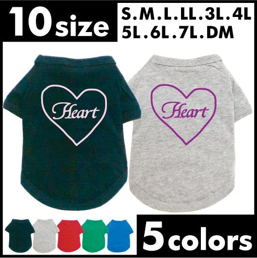 ドッグTシャツ/Heart、dt_vtcp、犬服、ドッグウェア、小型犬、中型犬、大型犬、防寒、お散歩、ペットウェア
