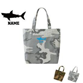 「サメ」名入れ迷彩トートバッグMサイズ/キャンバス地 名入れギフト ウッドランド カモフラ カモフラージュ 柄物通勤 通学 エコバッグ コットンバッグ