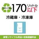 [31]冷蔵庫・冷凍庫 (小) 【家電リサイクル料金】