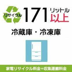 [32]冷蔵庫・冷凍庫 (大) 【家電リサイクル料金】