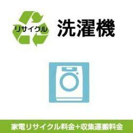 [40]洗濯機 大小区分なし 【家電リサイクル料金】