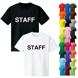 スタッフTシャツ イベントSTAFF 半袖 ドライTシャツ