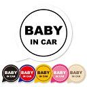 BABY in car ステッカー 赤ちゃんが乗ってます