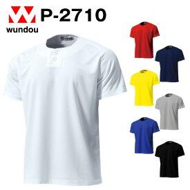 P-2710 セミオープンベースボールシャツ 野球ユニフォーム 大人サイズ 練習着 チーム用ウェア シンプル無地 wundou ウンドウ 送料無料